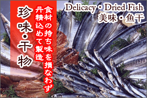 珍味・干物/Delicacy ・Dried Fish/美味・鱼干